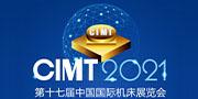 CIMT 2021年第十七屆中國國際機床展覽會 / 北京